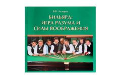 Книга Бильярд: игра разума и силы воображения. Лазарев В.В.